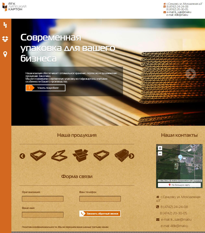 Сайты компаний липецка ооо балтийская управляющая компания сайт