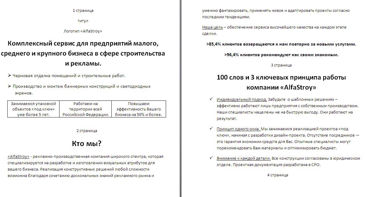Маркетинг-кит Наружная реклама