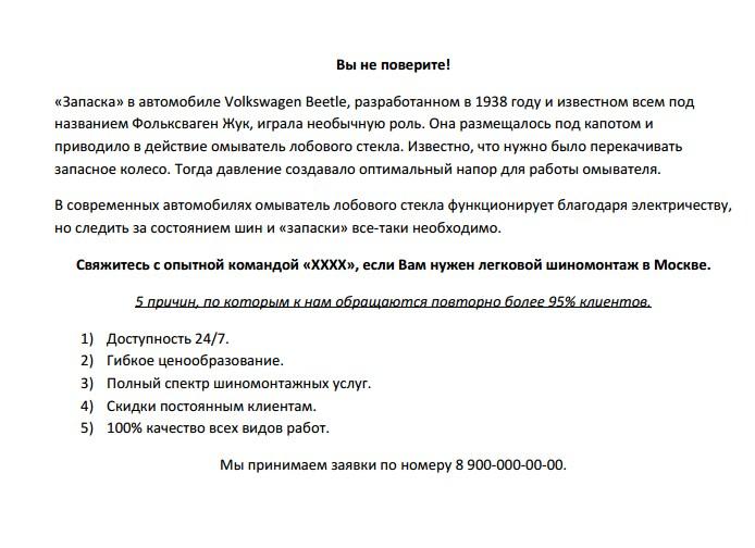 Пост для ВКонтакте
