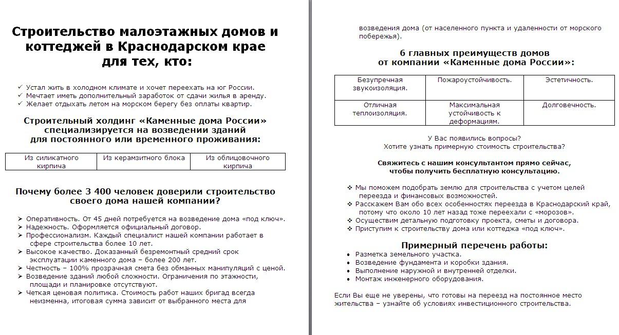 Строительство домов на Юге России