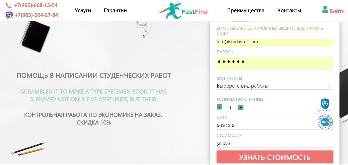 FastFine - интернет биржа курсовых работ