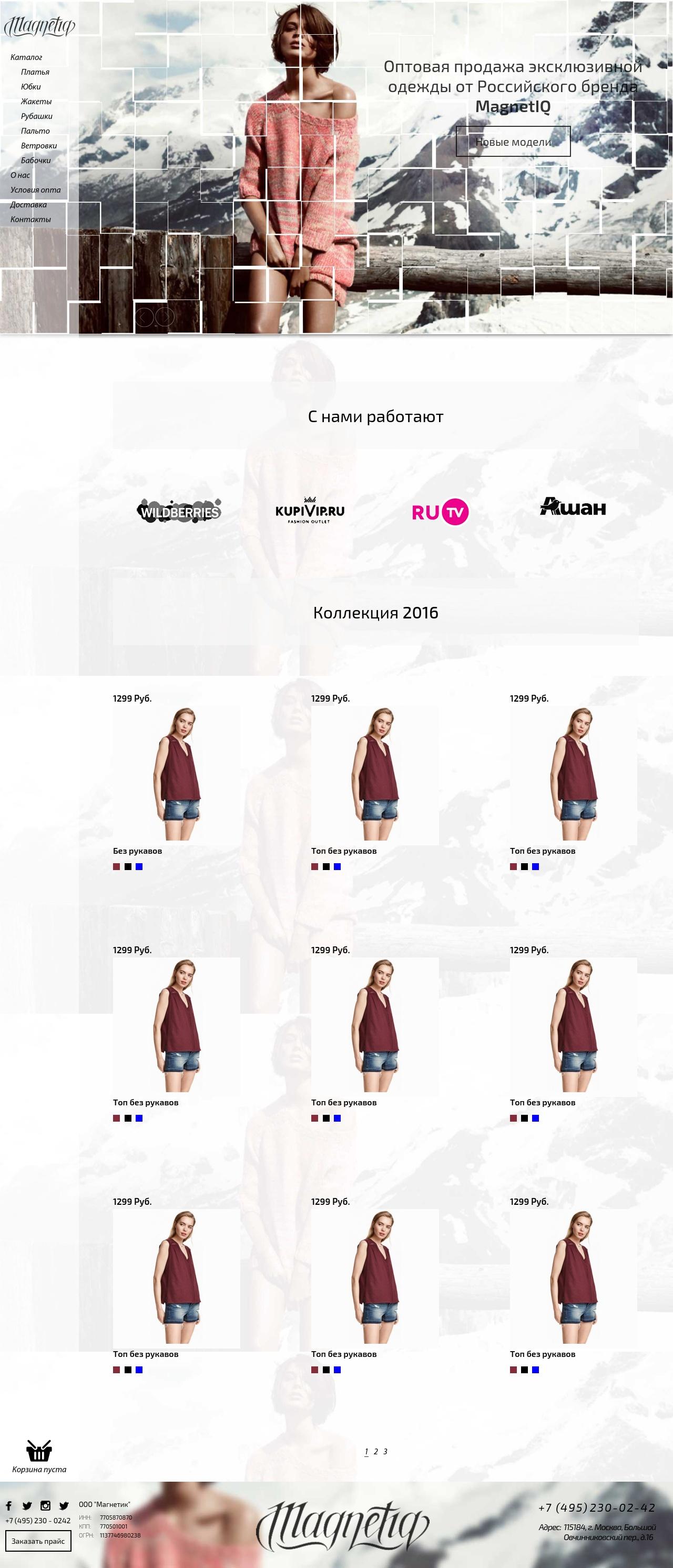 Сайт по продаже женской одежды
