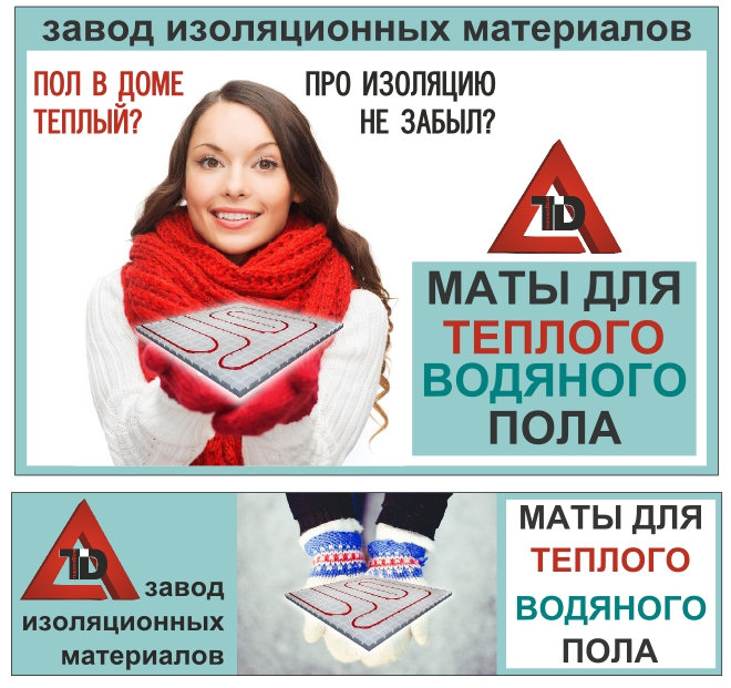 "Баннеры ""Теплый пол"""