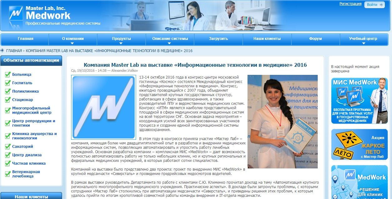 "Master Lab Inc. на выставке ""IT в медицине"""