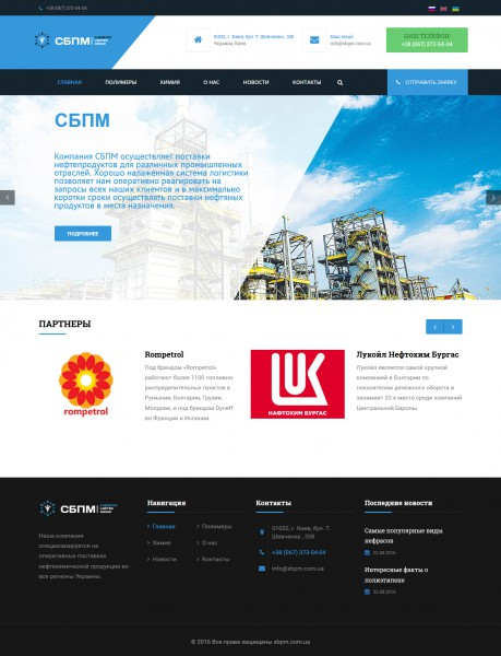 Сайт для компании СпецБудПроектМонтаж