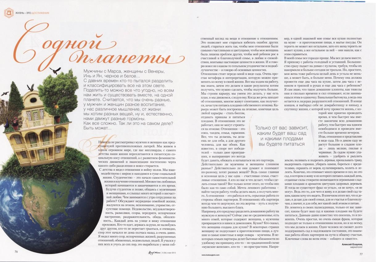 """Публикация в журнале """"Колесо Жизни"""""""