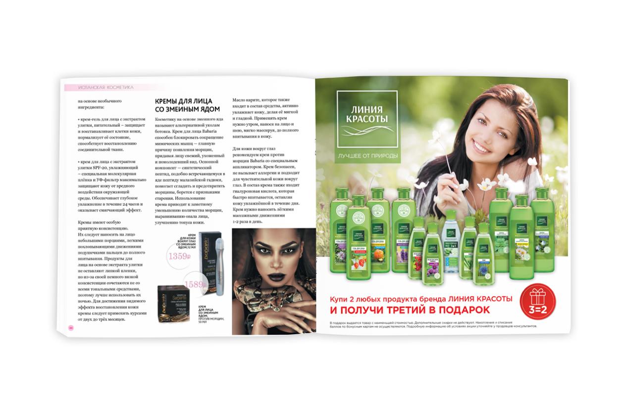 "Журнал ""Бьюти Маркет"" (статья Бабария 3)"