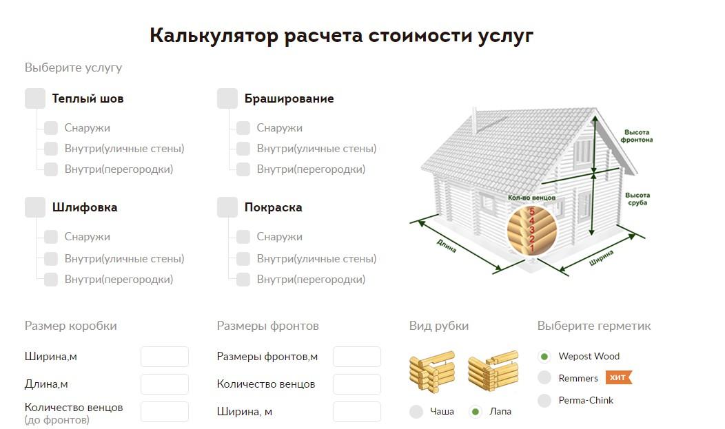 построить дом рассчитать стоимость