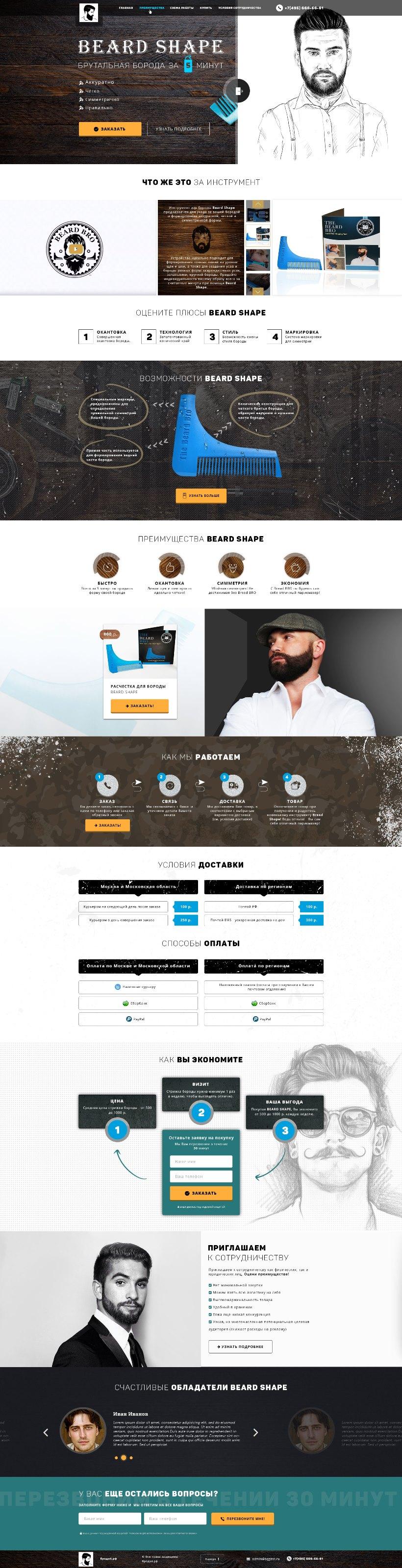 Landing Page по продаже инструмента Beard Shape