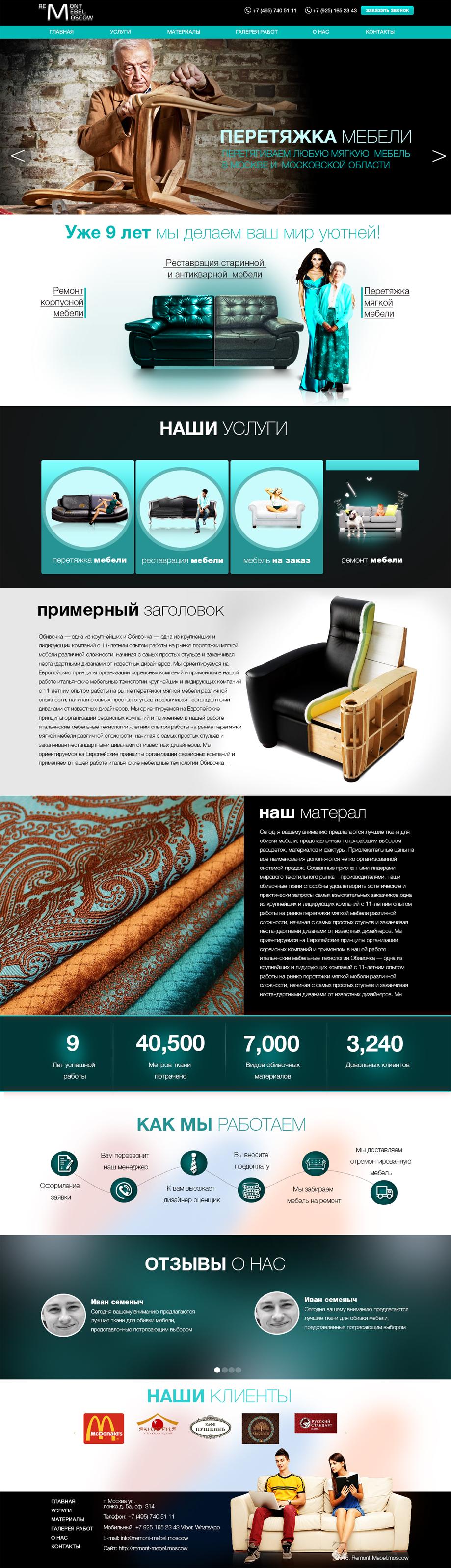 Дизайн лендинга перетяжка мебели