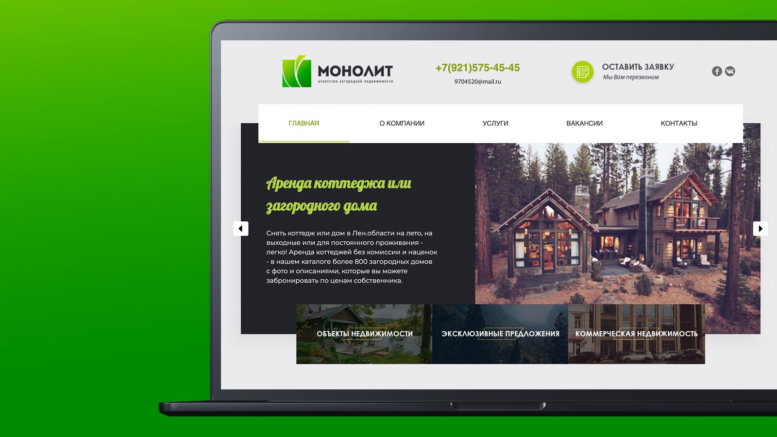 "Сайт для компании ""Монолит"" CMS WordPress"