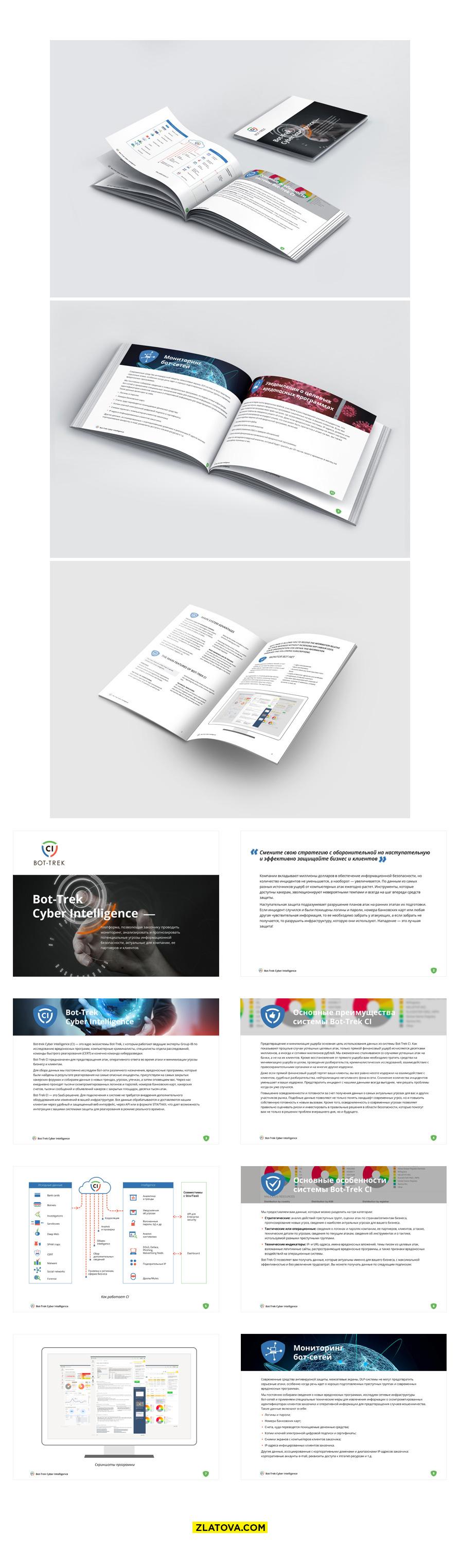 Bot-trec Cyber Intelligence (буклет)