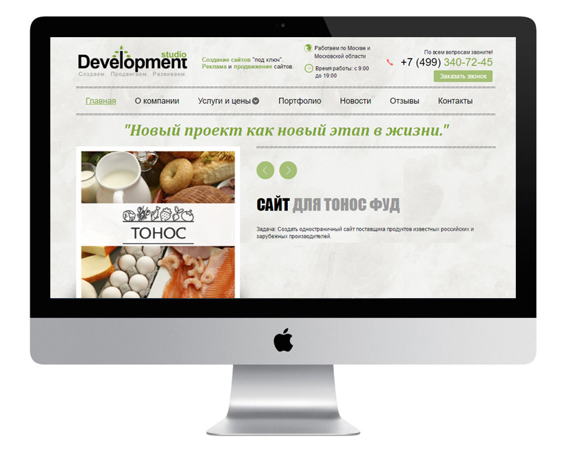 Дизайн сайта своей web-студии Development