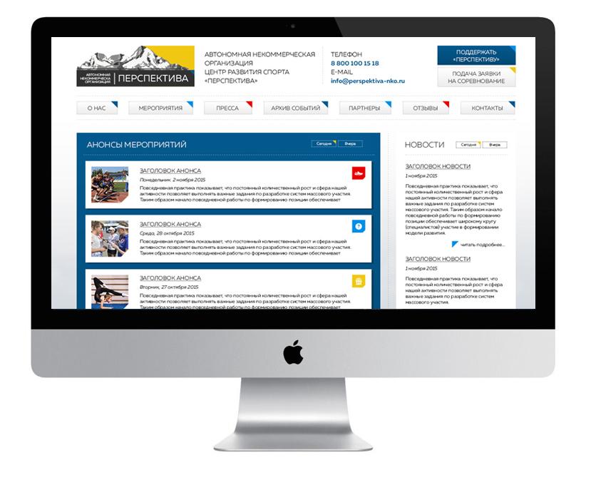 Информационный сайт для НКО Перспектива
