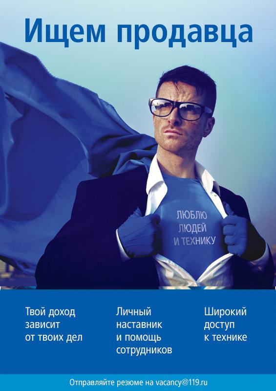 Плакат_А0_Ищем продавца