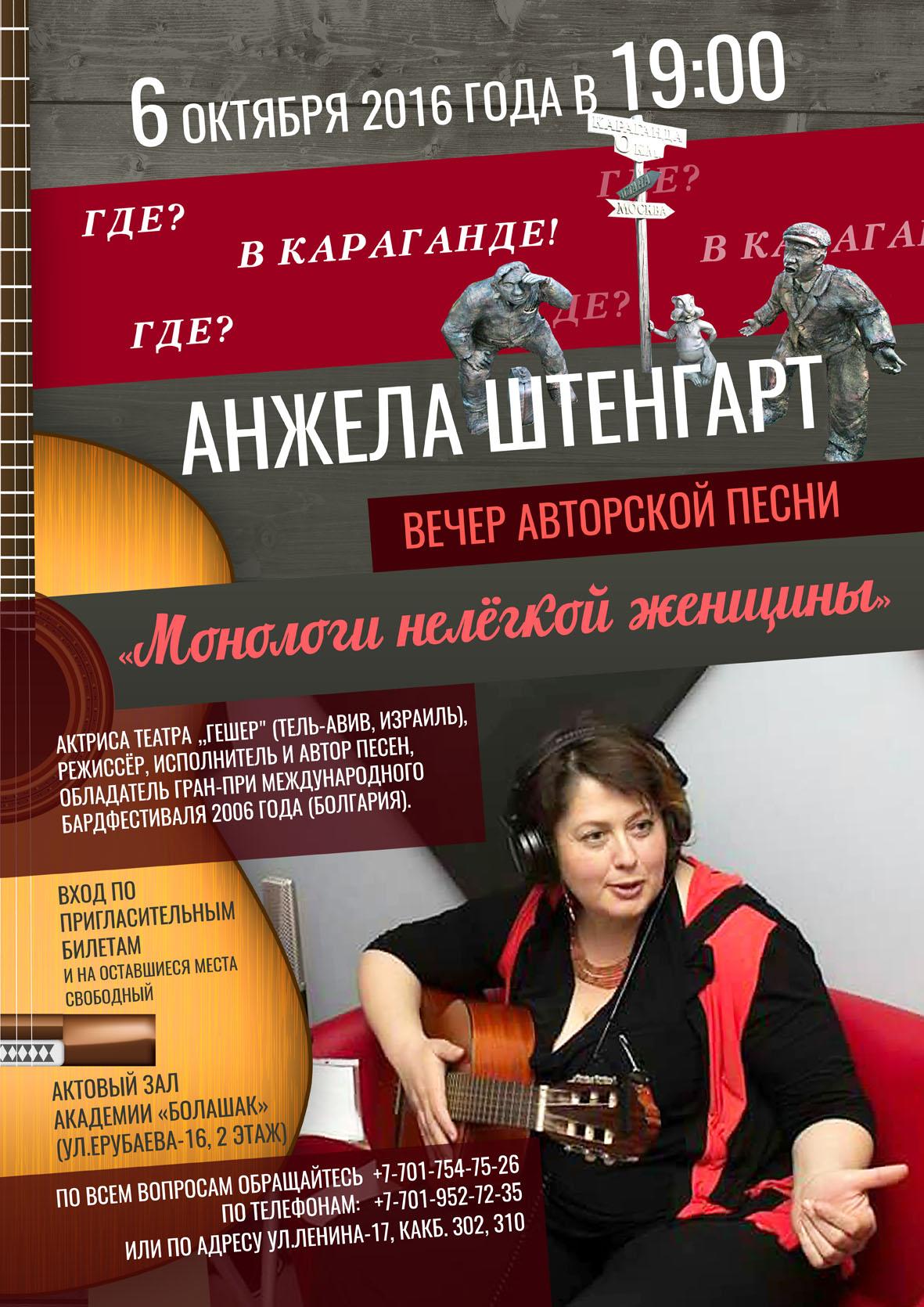 Афиша на вечер бардовской песни в Караганде