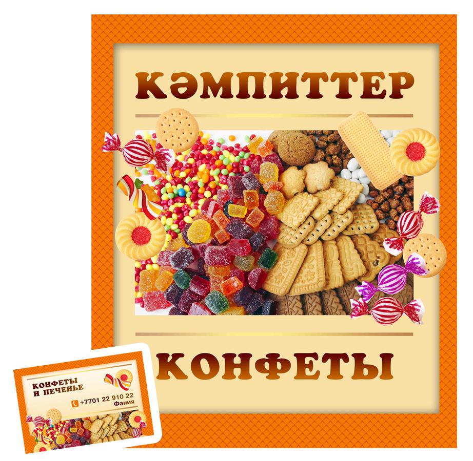 Баннер и визитка для отдела конфет