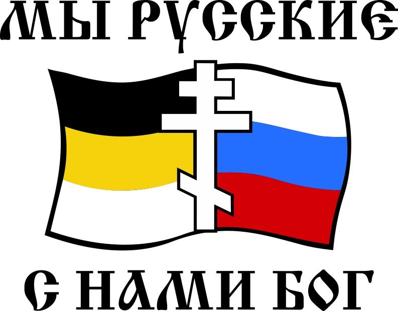 правильно мы русские с нами бог картинки занимался