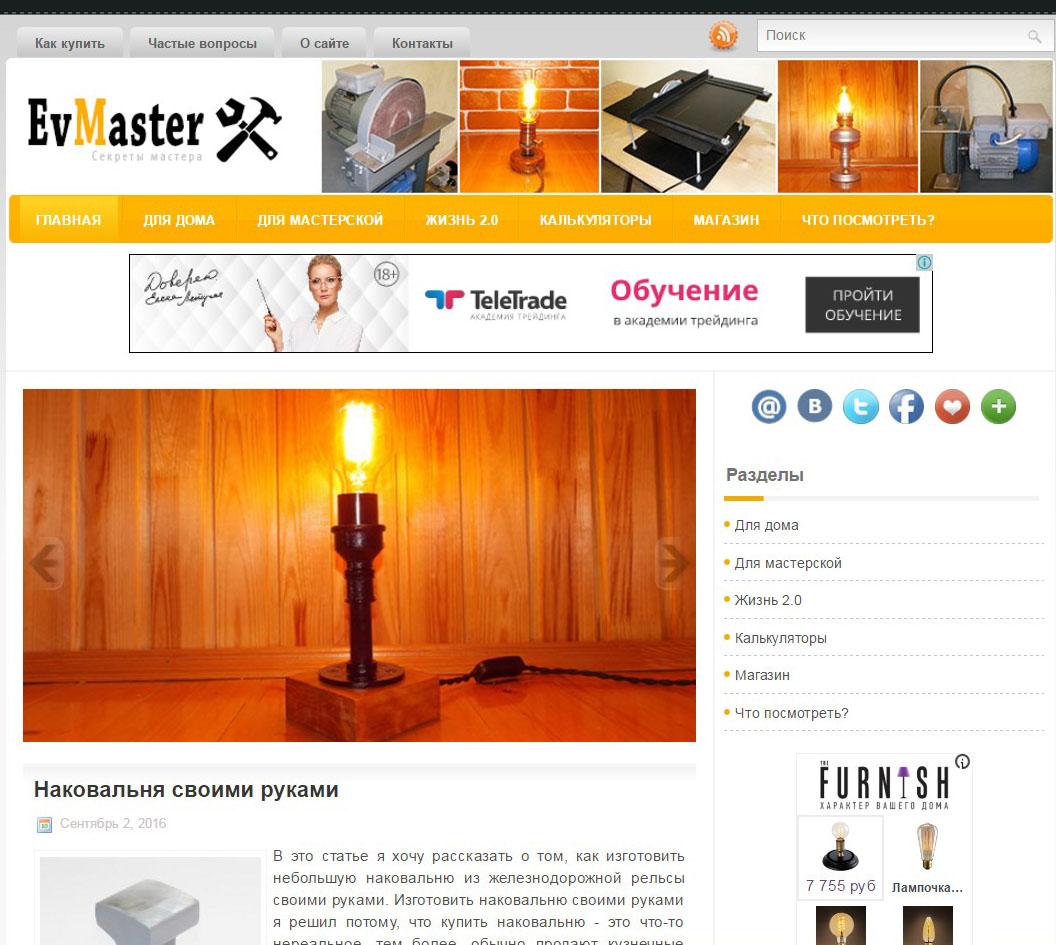 Сайт домашнего мастера