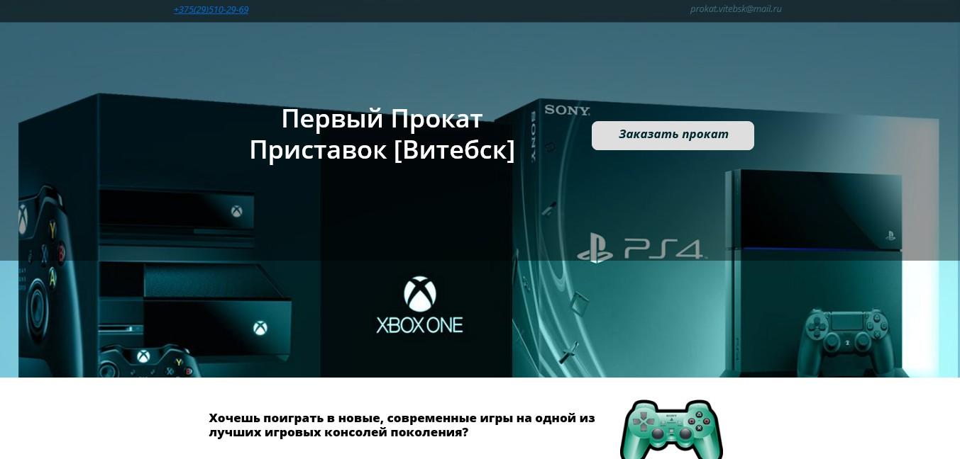 Сайт Проката Игровых Приставок
