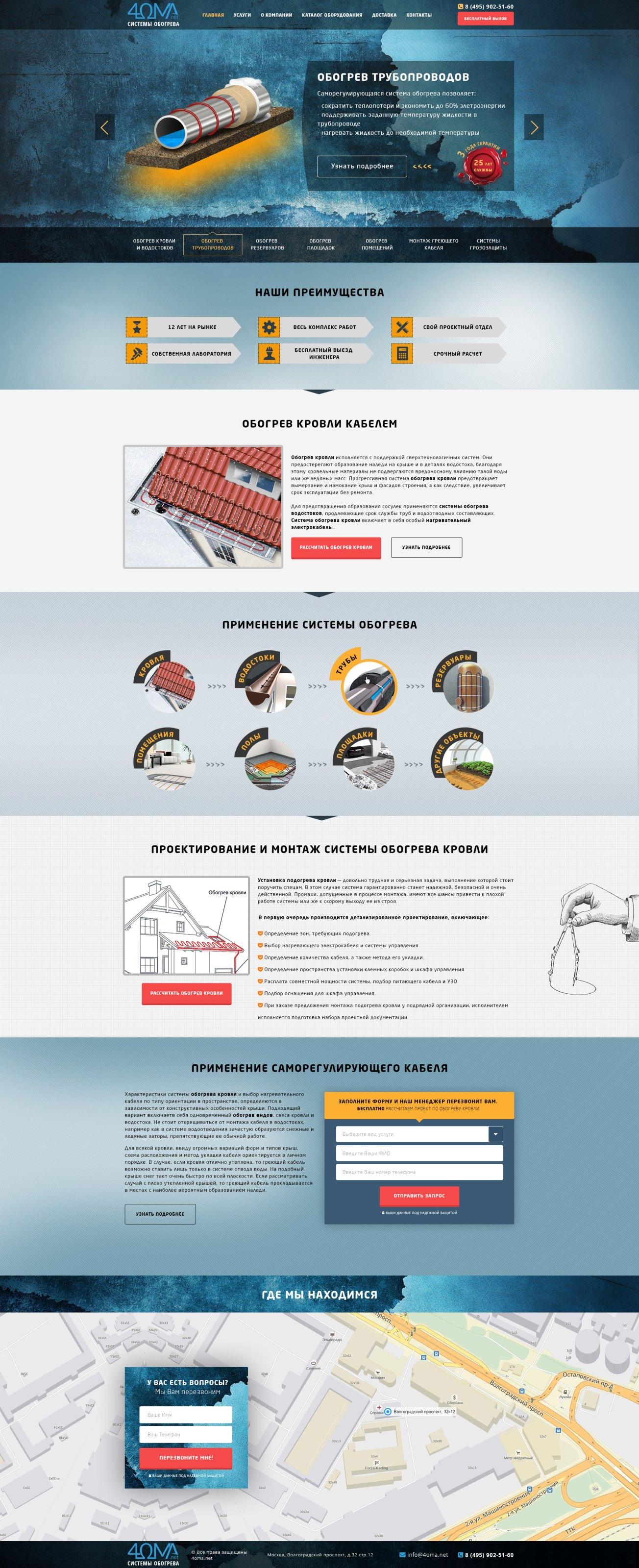 Разработка корпоративного сайта в стиле Landing Page