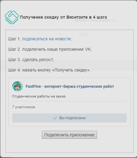 Получение бонуса Вконтакте [JS, PHP, MySQL]