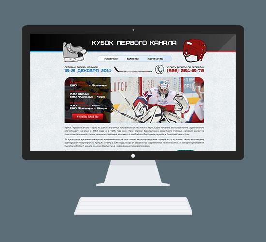 Сайт для покупки билетов на КУБОК ПЕРВОГО КАНАЛА