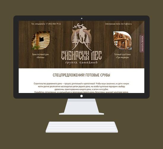 Landing page для СИБИРСКИЙ ЛЕС