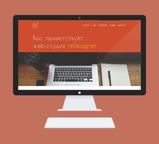 Шаблон для веб студии