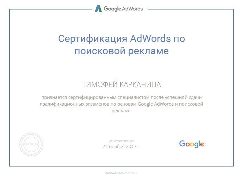 Сертификат Google по поисковой рекламе