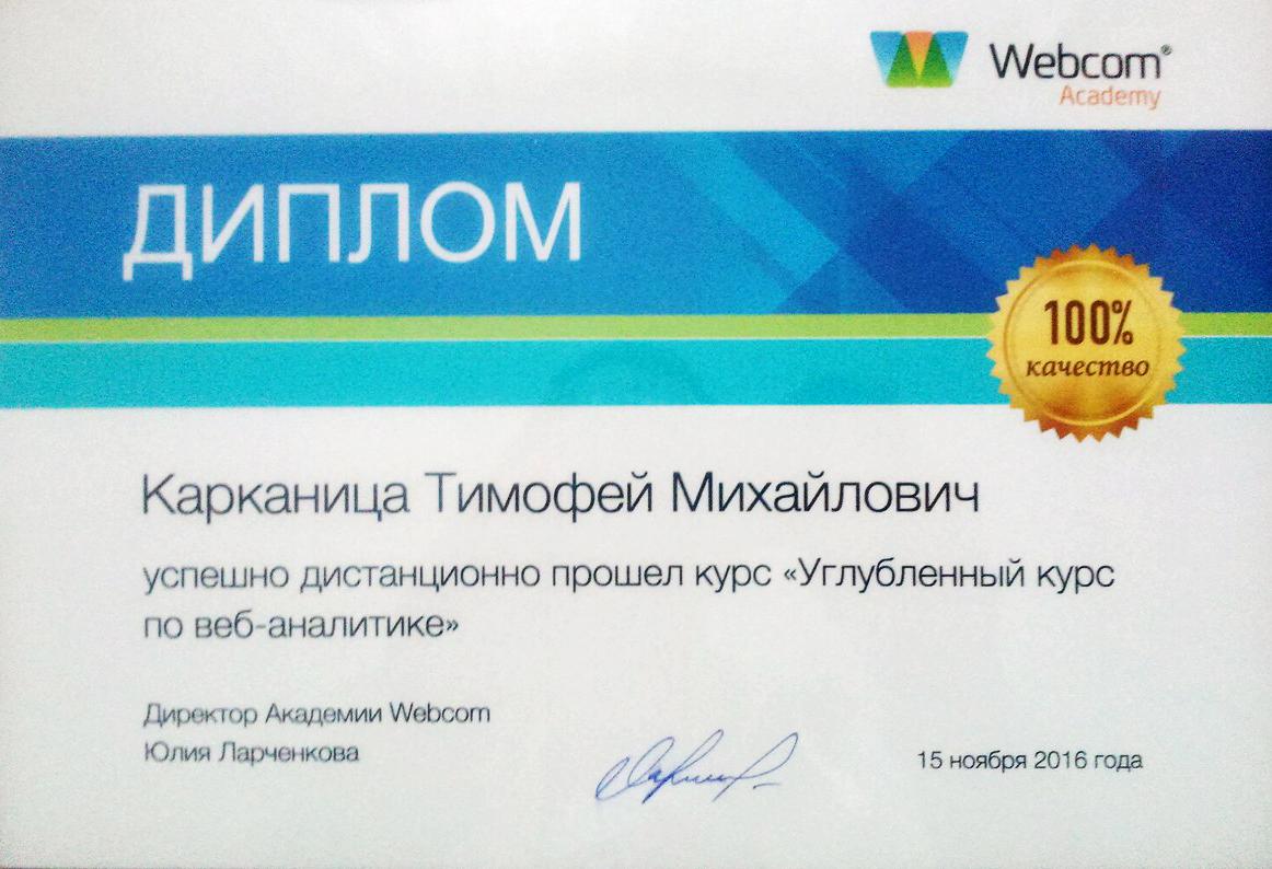Диплом о прохождении курсов по Веб-аналитике
