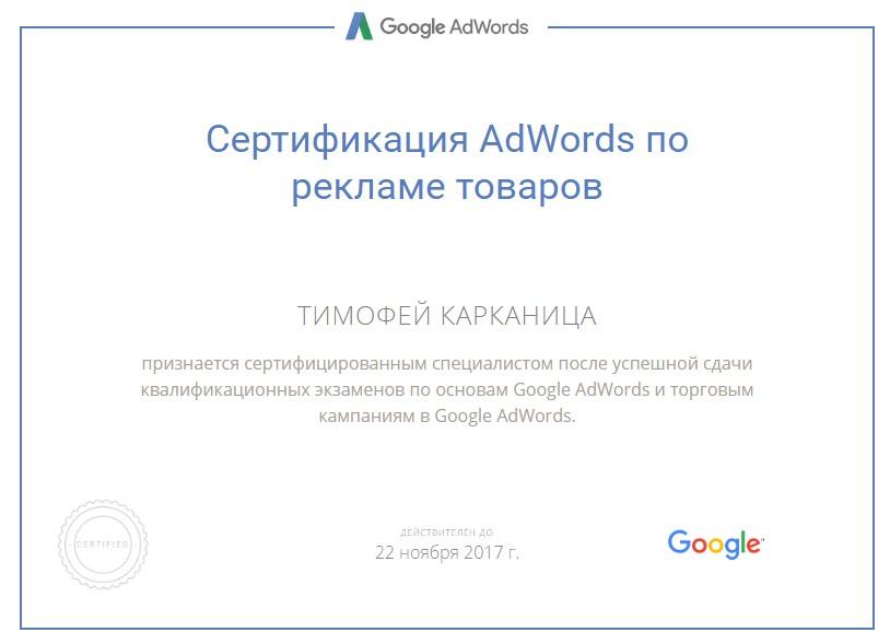 Сертификат Google по рекламе товаров