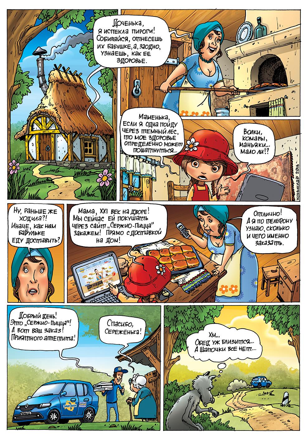 Cерия рекламных комиксов