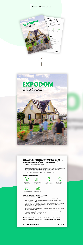 Листовка А4 для EXPODOM