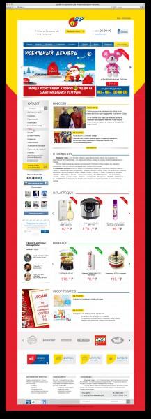 дизайн для оптового интернет магазина