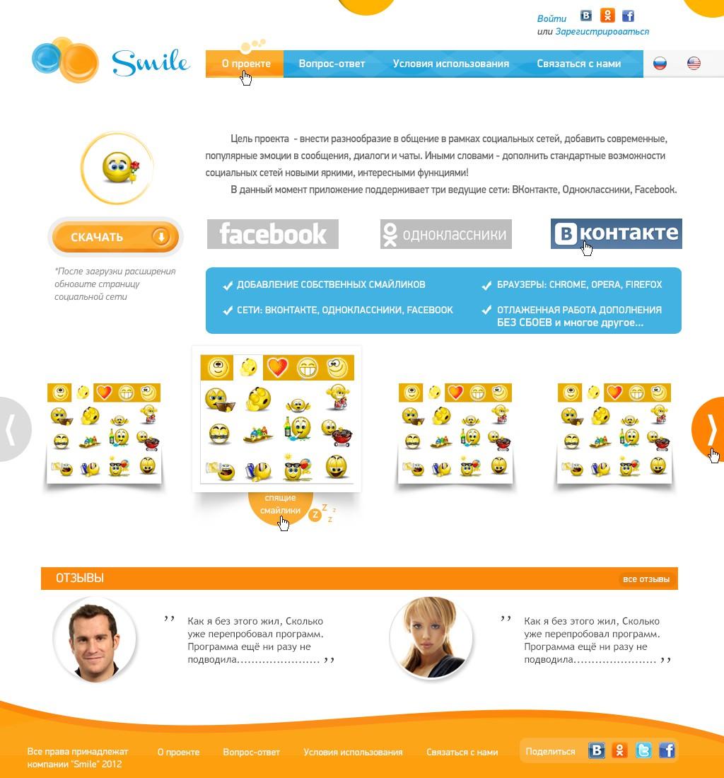 Конкурс на сочный дизайн + logo