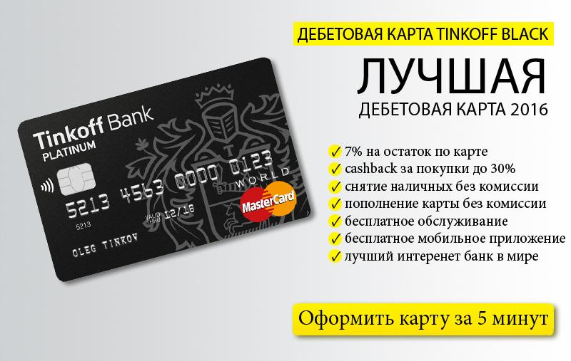 тинькофф картинки карт компания предлагает
