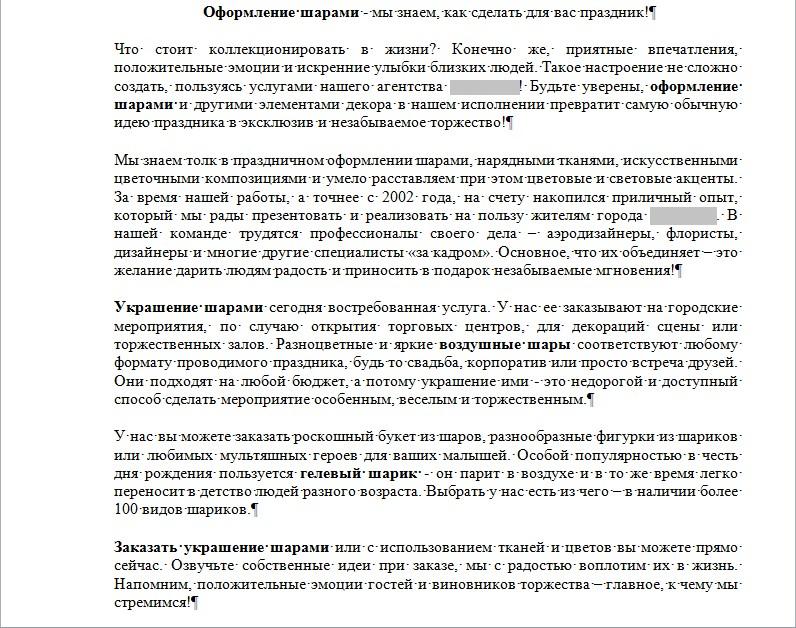 """Страница """"О нас"""" для агентства по оформлению шарами"""