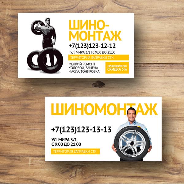Дизайн визитки недорого