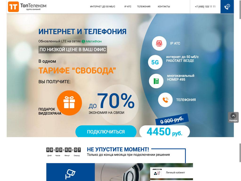 Группа компаний ТопТелеком