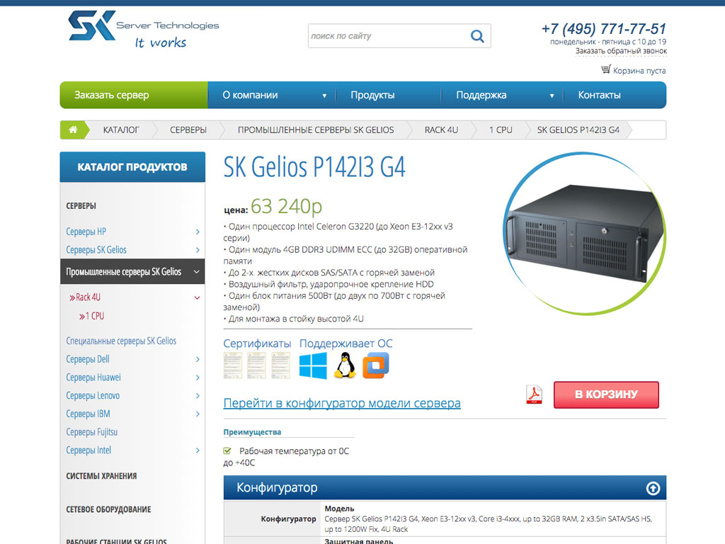 Разработка конфигуратора - Компания SK Server