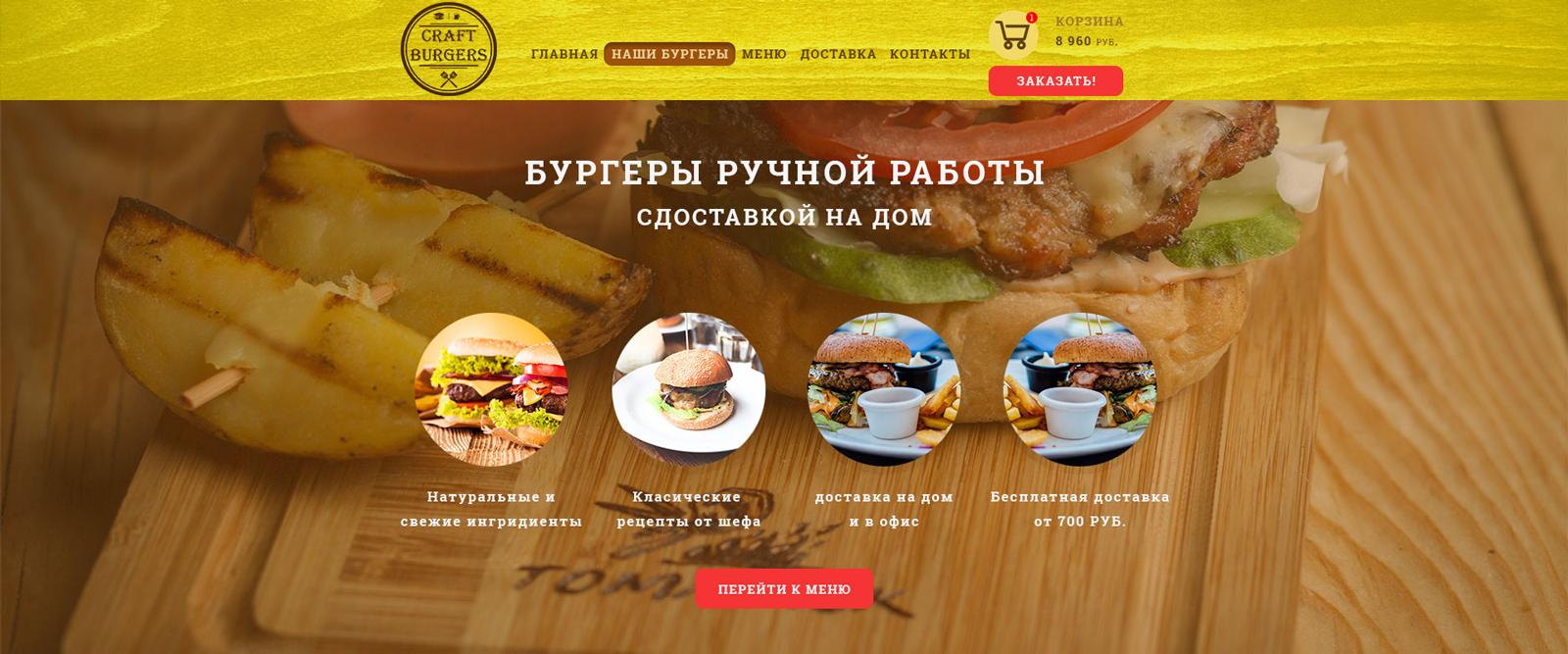 Сайт для реализации онлайн заказов еды