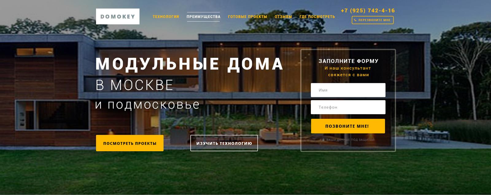 Landing Page строительство модульных домов