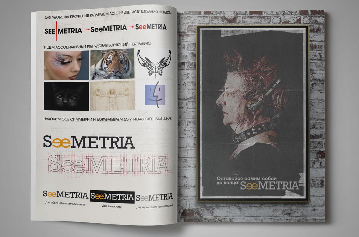 SeeMetria