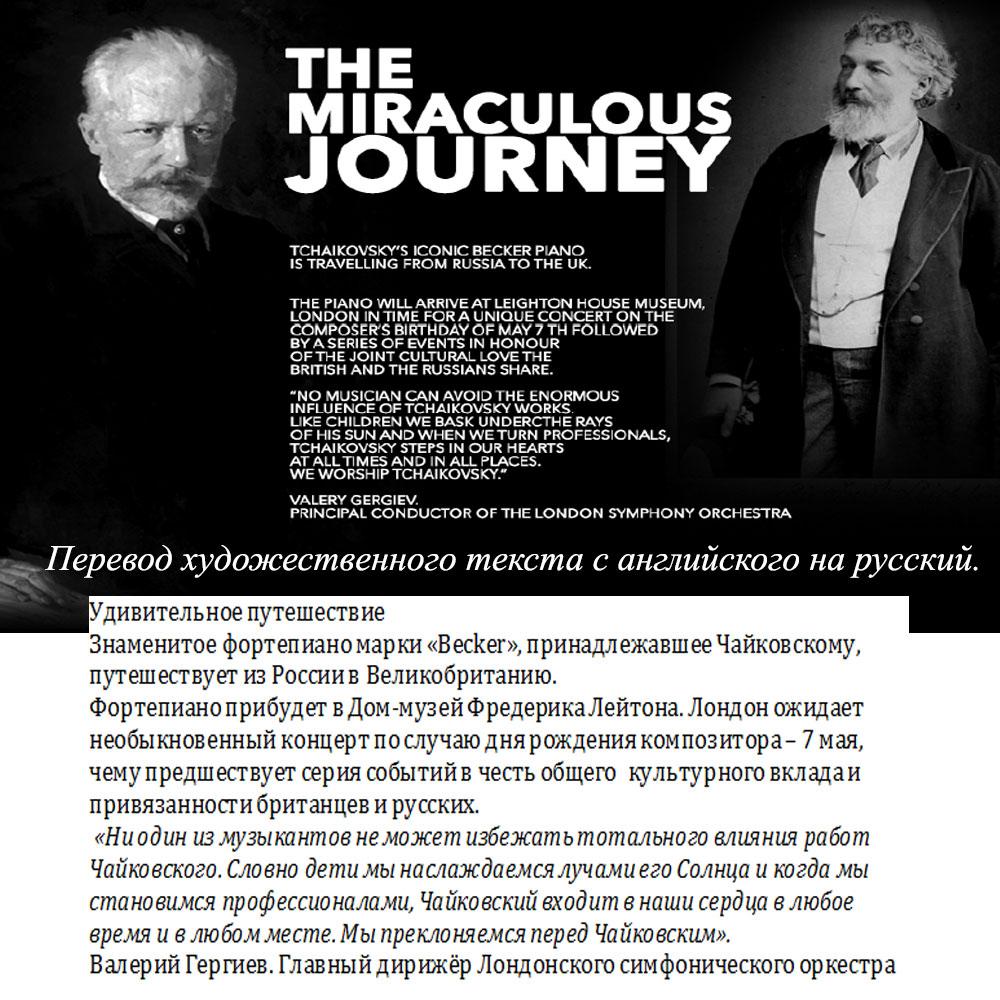 """Перевод художественного текста """"Чайковский"""" на русский."""