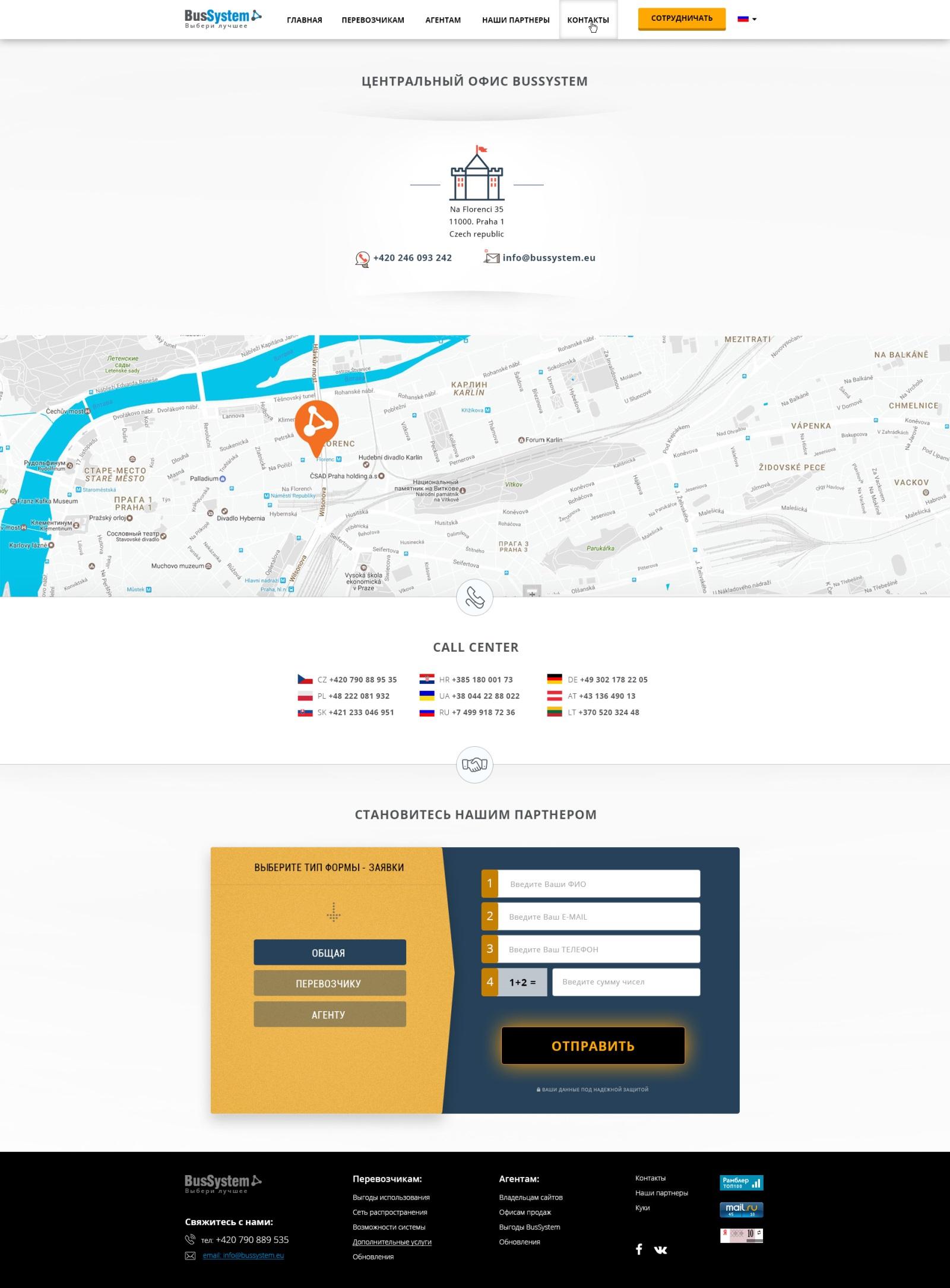 """Разработка cтраницы """"Контакты"""" для сайта bussystem"""