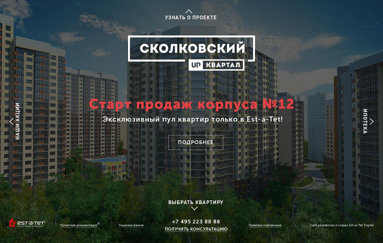 Сколковский