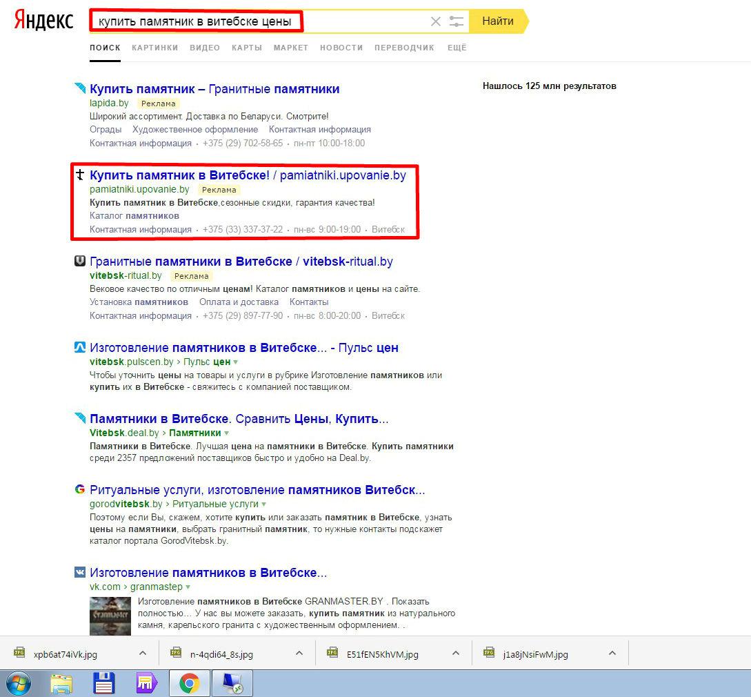 Настройка Яндекс Директ для сайта по продаже памятников
