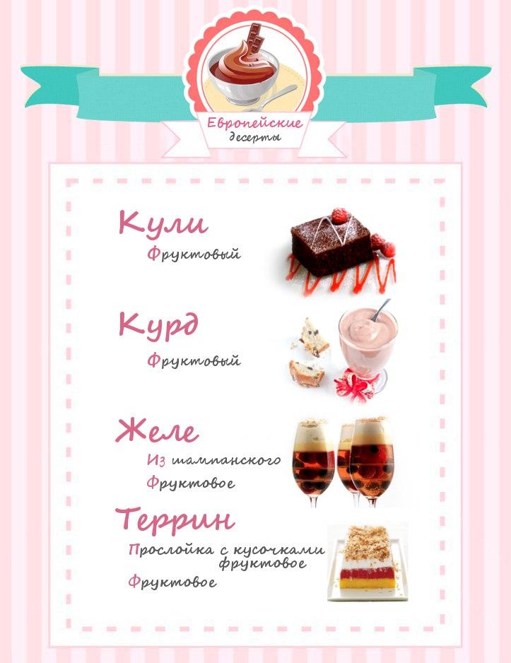 Картинка меню тортов