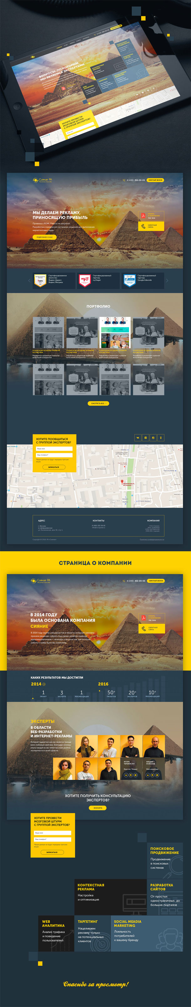 Сияние Рекламное Агентство - дизайн сайта
